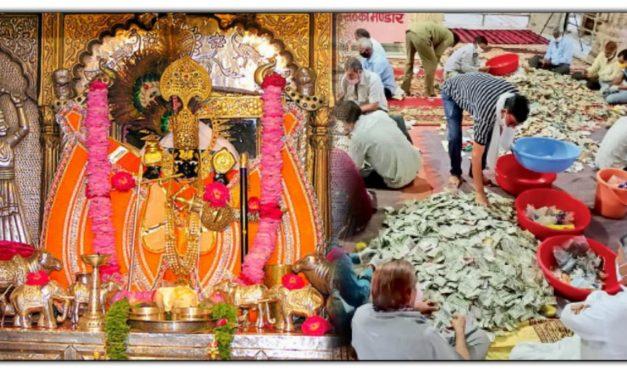OMG !! राजस्थान के ये मंदिर में चढ़ाये गए इतने रुपए की गिनने में लगा 2 दिन का समय, जानिए ये रहस्यमय बात