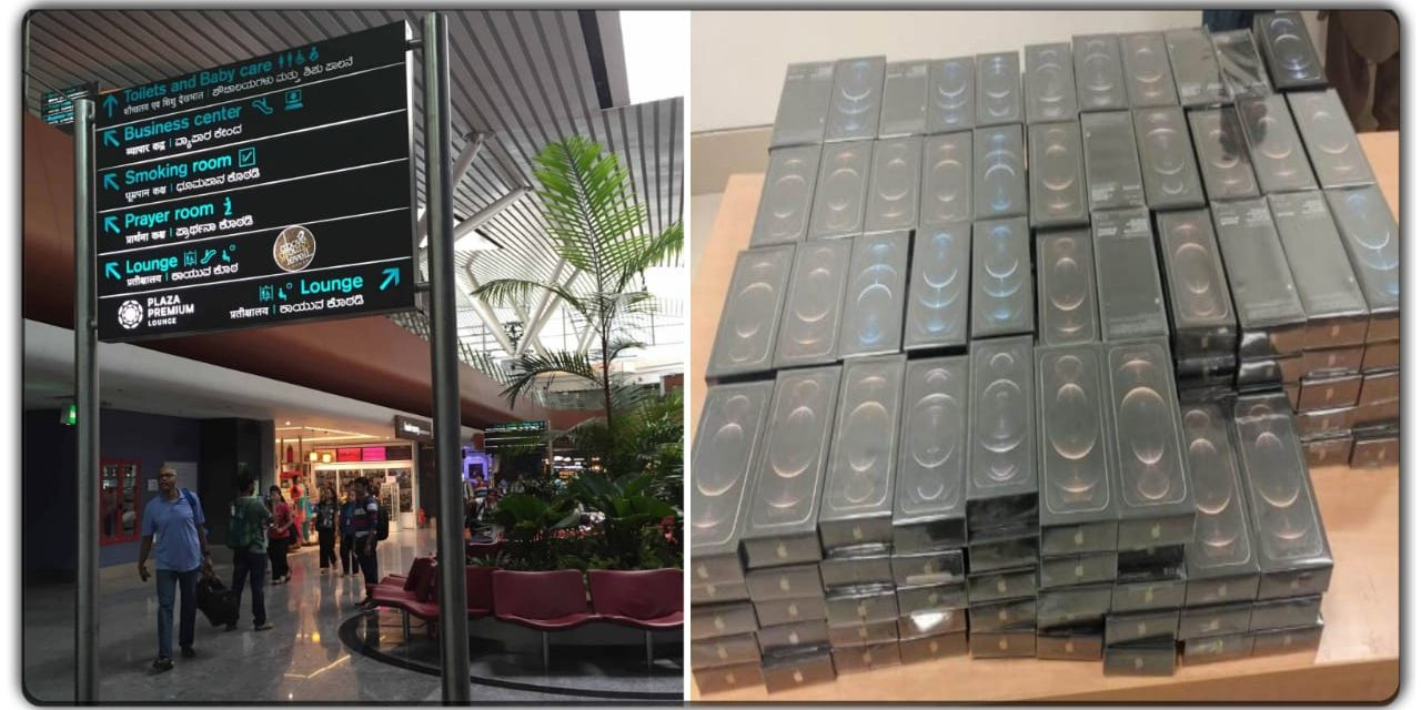 बेंगलुरु के एयरपोर्ट पर ये कपल के पास पकड़े गए करोड़ो के 206 आईफोन, कपल के प्लानिंग को जानकर हर कोई है हैरान