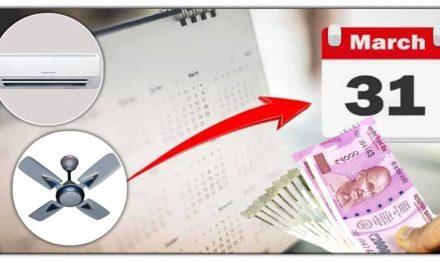 31 मार्च पहले खरीद ले ये चीजे, नहीं तो चुकाने पड़ेंगे ज्यादा पैसे, जान ले कौन सी चीजों के भाव बढ़ने वाले है?