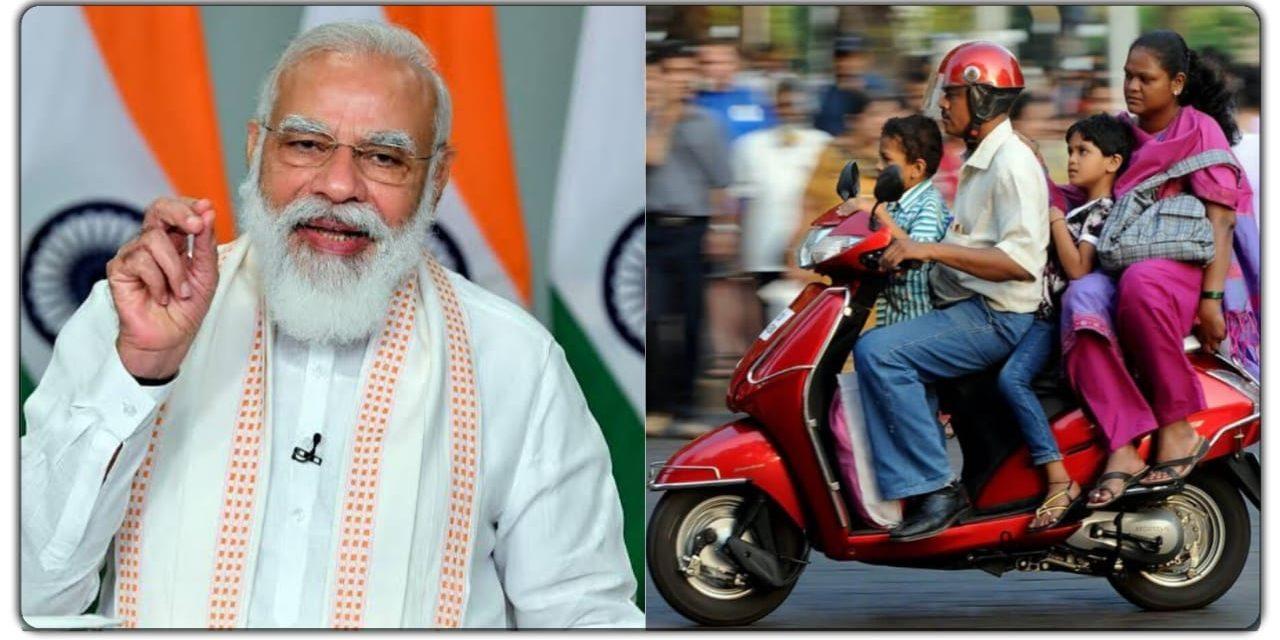 अब अगर बच्चो को बाइक पर बिठाया तो भी भरना पड़ सकता है इतने रुपए का जुर्माना, जानिए नए नियम के बारे में….